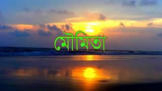 বাংলা কবিতা : মৌমিতা