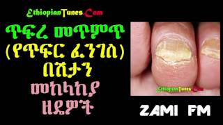 How to get rid of Nail Fungus ፡ Zami FM