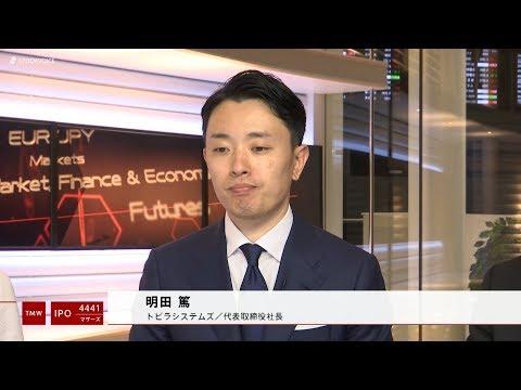 トビラシステムズ[4441]東証マザーズ IPO
