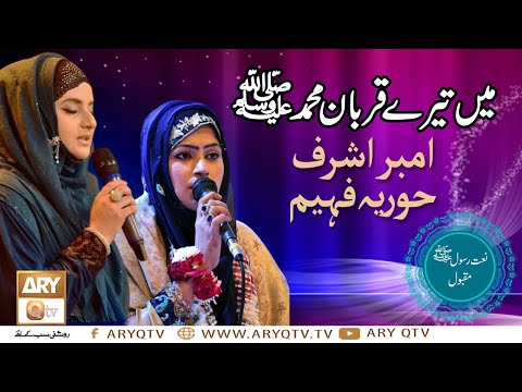 Main tere Qurban Mohammad Main tere Qurban By Hooriya Faheem - ARY Qtv