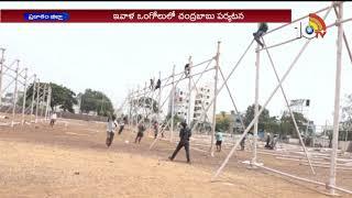 నేడు ఒంగోలులో చంద్రబాబు పర్యటన...| CM Chandrababu Tour In Ongole | AP