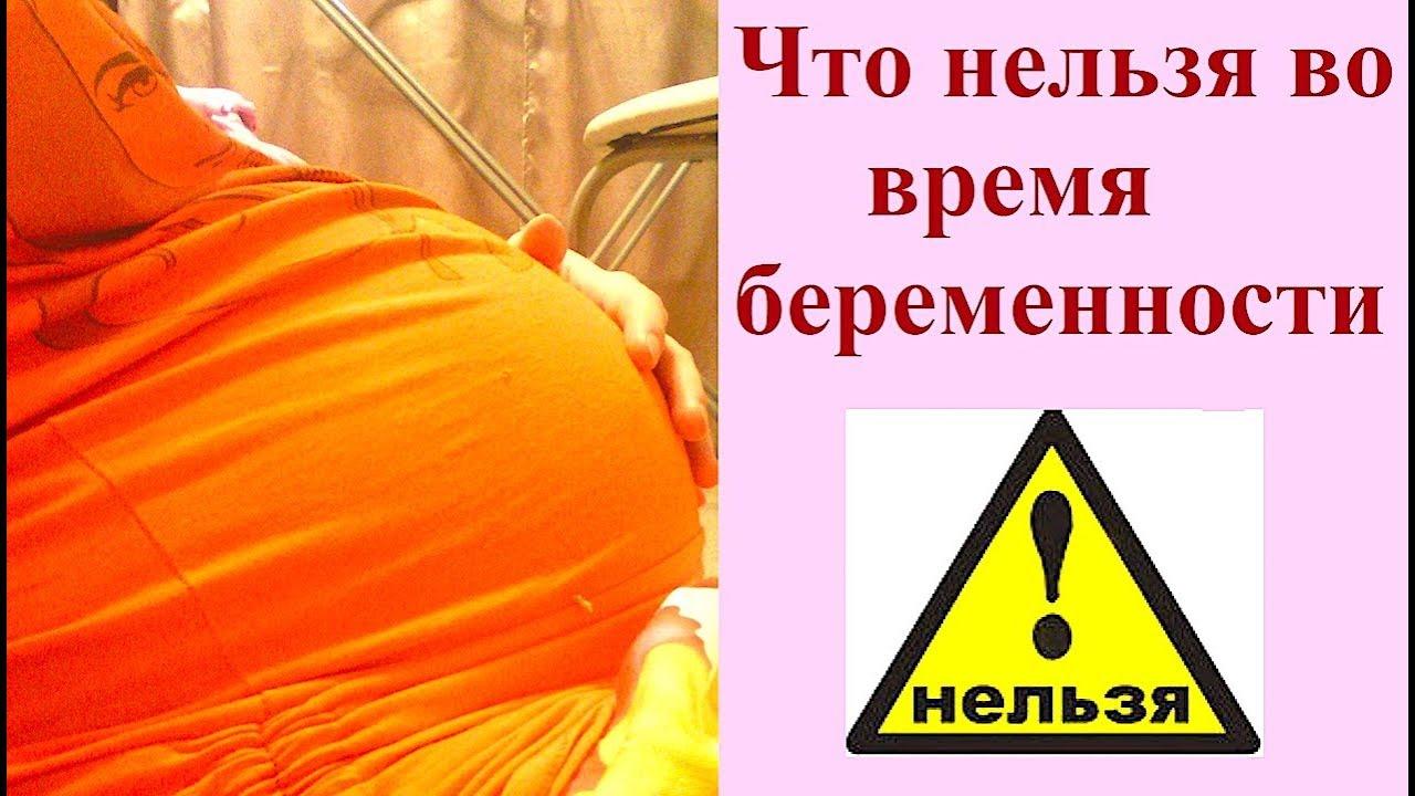 Что вообще нельзя беременным 1
