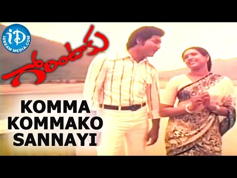 Komma Kommako Sannayi Song - Gorintaku Movie, Shobhan Babu, Sujatha, Savitri, Dasari Narayana Rao
