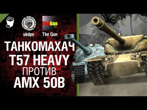 Танкомахач №11: T57 Heavy против AMX 50 B - от ukdpe Арбузный и TheGun [World of Tanks]