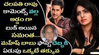Mahesh Babu Fans Fire on Samantha Silence Over Chalapathi Rao Comments On Woman|Filmy Poster