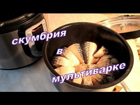 Скумбрия в мультиварке. Mackerel in multivarka.