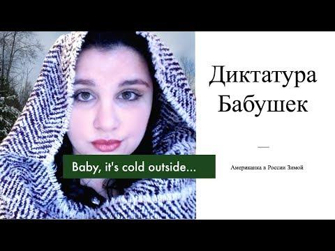 Американка в России Зимой
