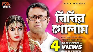 Bibir Golam   বিবির গোলাম   Bangla Natok 2019   Ft Akhomo Hasan & Mukti   Juel Hasan