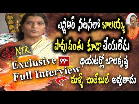 బాలకృష్ణ కి ఎన్టీఆర్ లాగా యాక్టింగ్, డాన్స్ రాదు..! Lakshmi Parvathi Exclusive Interview | 99 TV
