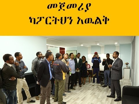 Dr Dr Abiy Ahmed Speech