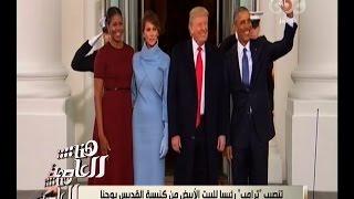 هنا العاصمة | شاهد .. تعليق لميس الحديدي على فستان السيدة الأولى في الولايات المتحدة