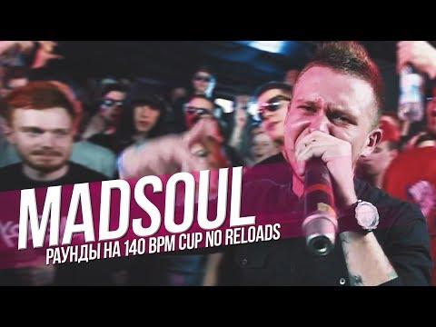 ВСЕ РАУНДЫ MADSOUL NO RELOADS НА 140 BPM CUP.