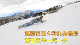 【キャシーさん】気持ちよくなれる場所竜王スキーパーク
