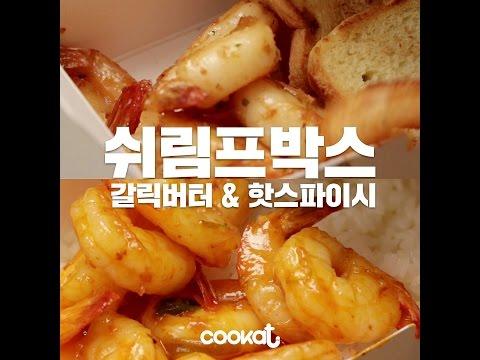 [COOKAT KOREA] 버터갈릭&핫스파이시 쉬림프박스