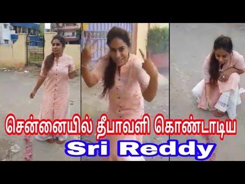 சென்னையில் தீபாவளி கொண்டாடிய Sri Reddy | Sri Reddy Leaks | Diwali