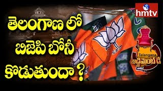 Will BJP Open Deposits In Telangana? | Mahakutami Leader Face To Face with hmtv