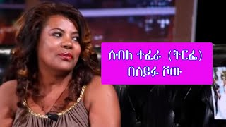 Artist Sebele Tirfe Interview at Seifu On Ebs