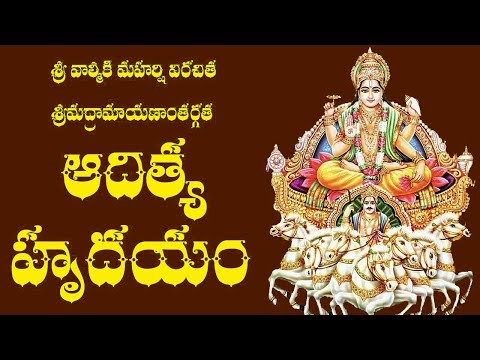 Aditya Hrudayam With Telugu Lyrics - Raghava Reddy