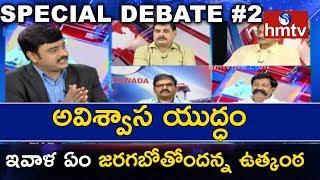 TDP, YSR Congress to Push for No-Confidence Motion Today | hmtv Special Debate