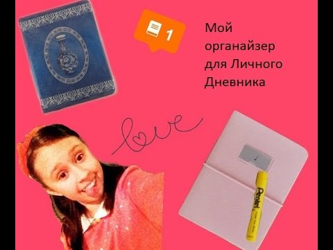 Как сделать органайзер для личного дневника