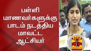 Teachers Strike | Salem Collector Rohini teaches Lesson to Govt School Students | Thanthi Tv
