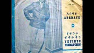 Alemayehu Eshete - Ye Tintu Fikrachin የጥንቱ ፍቅራችን (Amharic)