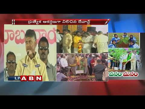 Chandrababu Naidu Speech at 'Vanam Manam' Launching Event | Nuzvid