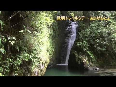 下呂市「小坂の滝めぐり」~覚明トレイルツアー・仙人滝コース~