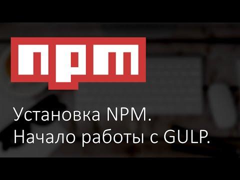 Установка NPM и Gulp. Компиляция SASS