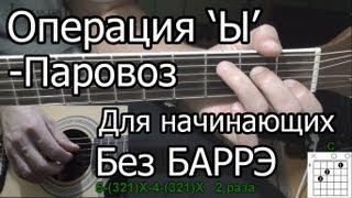 Видео уроки игры на гитаре песни постой паровоз