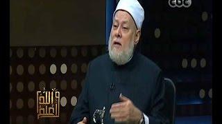#والله_أعلم | د.علي جمعة: حصاة الرمي ينبغي ألا تزيد عن حجم حبة الفول