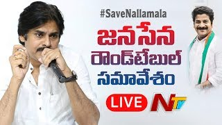 Janasena Round Table Conference On Nallamala Uranium Mining LIVE | NTV LIVE
