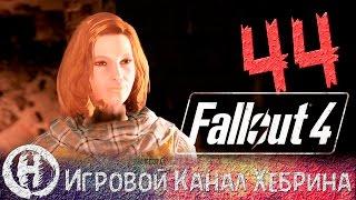 Пути прохождения игры fallout 4