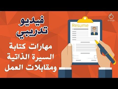 Orange فيديو تعليمي - مهارات كتابة السيرة الذاتية ومقابلات العمل