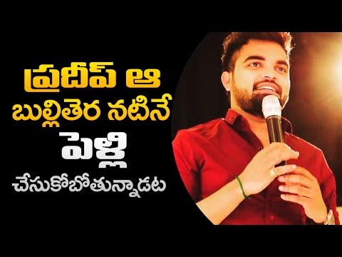 Anchor Pradeep Is Going To Marry an telugu tv anchor | Anchor Pradeep marriage