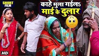 देखिये कैसे एक नालायक बेटे ने अपने माँ को दर दर कि ठोकरे खाने पे मजबूर कर दिया.... | Short Film
