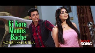 Ki Kore Manush Bache By Monir Khan & Tina | Bangla Movie Song