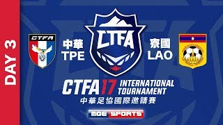 DAY 3 ::TPE中華 vs LAO寮國:: 2017 CTFA International Tournament 中華足協國際邀請賽 網路直播