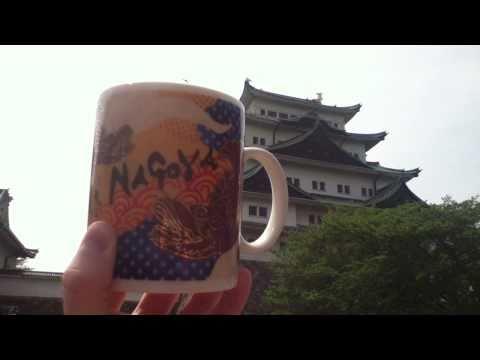 Nagoya, Japan Starbucks Coffee Mug / 名古屋 日本 スターバックス コーヒー