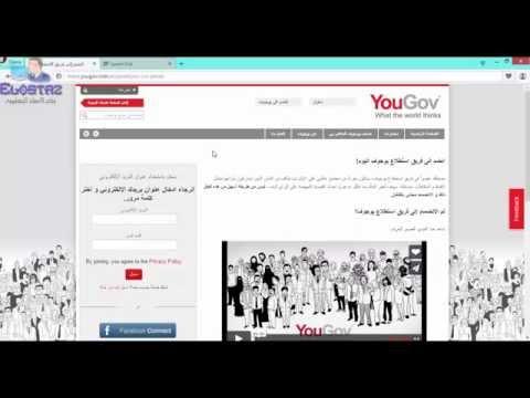 سلسله الربح من الانترنت | 1- شرح طريقه ربح 50$ عن طريق موقع استطلاعات الرأى يوجوف Yougov