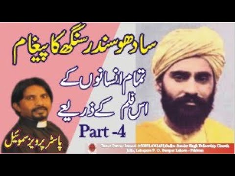 Sadhu Sundar Singh's Life Story Movie