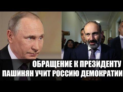 Обращение к Путину и как Пашинян учит Россию демократии. Рубен Меграбян в Пограничная ZONA