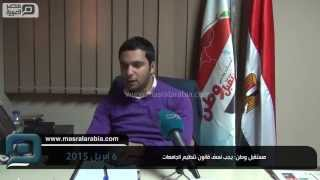 مصر العربية | مستقبل وطن: يجب نسف قانون تنظيم الجامعات