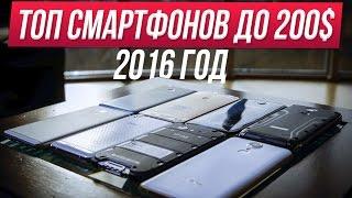Лучшие смартфоны 2016 года до 200$ / 12 000 рублей / 5300 грн - ТОП 5