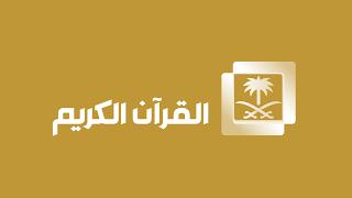 قناة القران الكريم Live Stream (Live from Masji Al Haram, Mecca, SA)