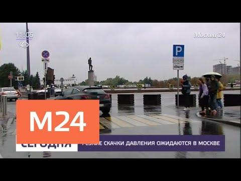 Резкие скачки давления ожидаются в Москве - Москва 24