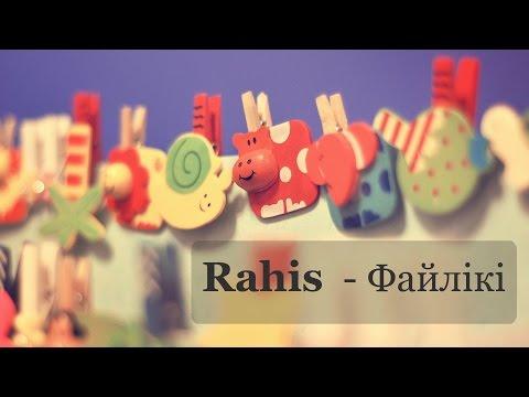 Rahis - Файлікі