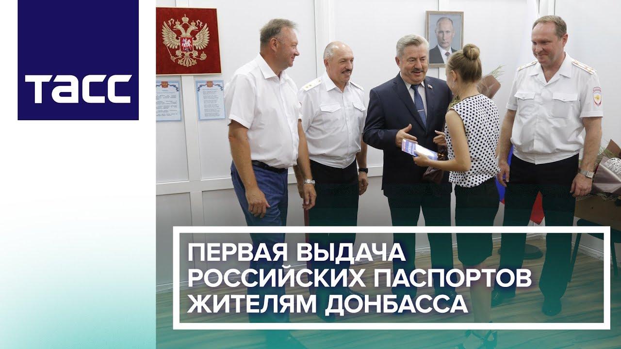 Первая выдача российских паспортов жителям Донбасса