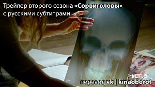 Трейлер второго сезона «Сорвиголовы» (Daredevil), ч. 1 с русскими субтитрами