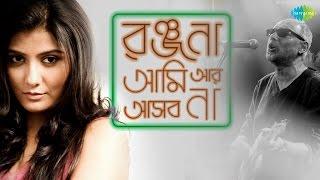 Brishti   Ranjana Ami Ar Ashbona   Bengali Movie Song   Anjan Dutt, Somlata Acharyya Chowdhury